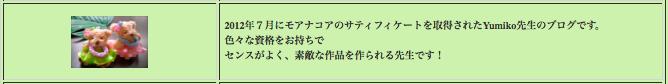 Yoshimi先生の紹介コメント