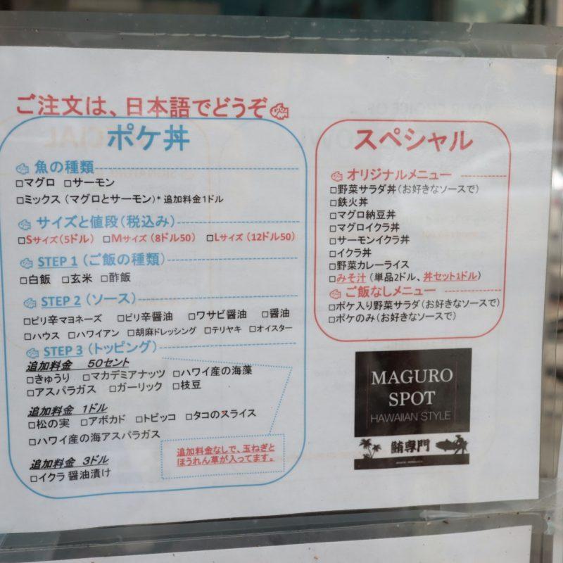 maguro-spot-2